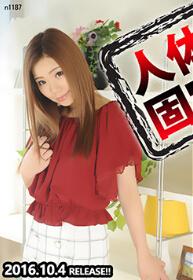 点击下载【Tokyo Hot n1187 人体固定中出轮奸】图片