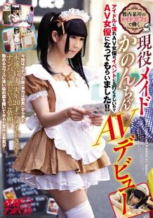 NNPJ-177 女仆咖啡厅工作的美少女AV出道