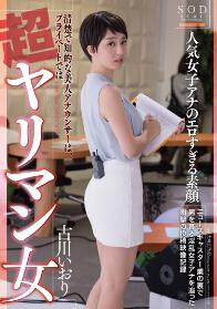 《STAR-708 好色的素颜知性美女播音员》