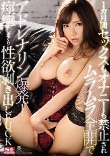 SNIS-707 淫乱巨乳美女痉挛性欲爆发SEX