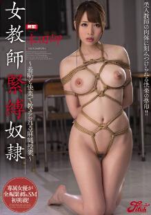 点击下载【JUFD-624 女教师紧缚奴隶】图片