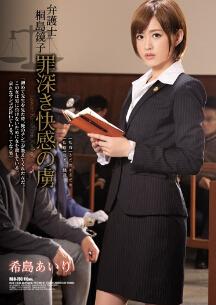 点击下载【RBD-793 律师罪孽深重的快感俘虏】图片
