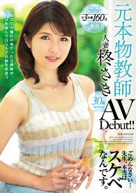 JUX-966 元本物教师人妻AV Debut