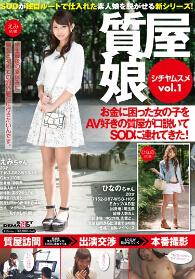SDMU-360 当铺娘Vol.1
