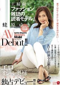 JUX-980 时尚杂志的主妇模特AV Debut!!