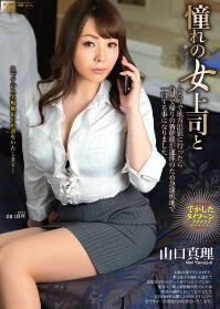 MOND-091 憧憬女上司两人的独处情事