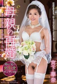 VEC-220 母亲的再婚