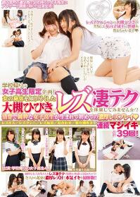 DVDMS-037 清纯女子校生的同性恋体验