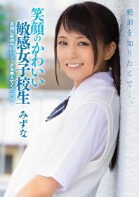 MUKD-395 笑容可爱的敏感女子校生