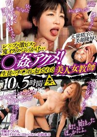 DVAJ-181 学生们强奸的美人女教师10人5时间