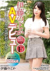 HETR-012 21岁巨乳美女AV出道