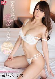 SNIS-759 交织的体液浓厚的性爱4本番