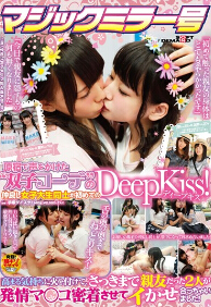 SDMU-388 女子大生同士初Deep Kiss