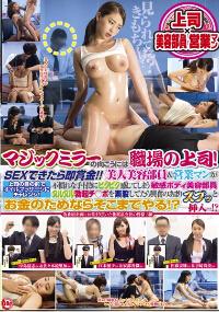 MEI-006 美容部美女和上司的按摩挑战