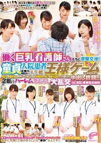 DVDMS-049 巨乳看护师夜勤中大乱交