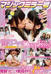女子大生同士初Deep Kiss