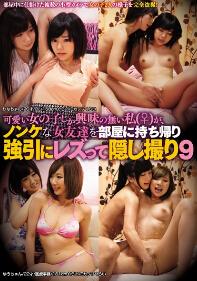 CLUB333 可爱女子部屋同性恋盗摄 9