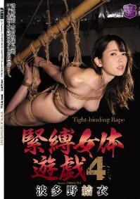 JBD-211 紧缚女体游戏4