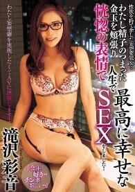 BIJN-117 妄想变态女人生中最高的SEX