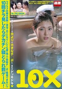 NHDTA-953 混浴温泉的人妻惩罚游戏
