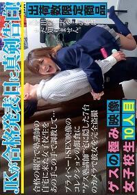 CMI-099 客人的极致映像女子校生10人目