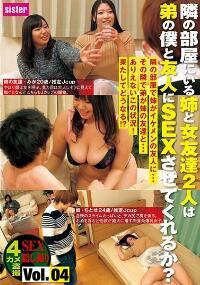 SIS-060 隔壁房间姐姐和女友2人与弟弟的SEX