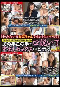 DOJU-079 年轻男子与熟女的中出性爱映像