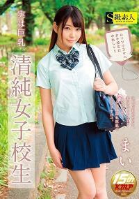 SUPA-223 巨乳清纯女子校生
