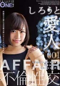 ONEZ-085 情人约会俱乐部的现役女子大生