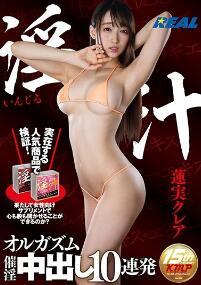 XRW-341 淫汁绝顶催淫中出10连发