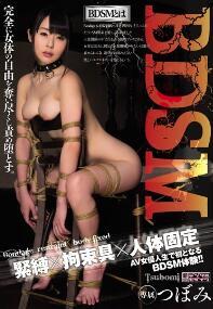 MIDE-449 BDSM紧缚拘束人体固定