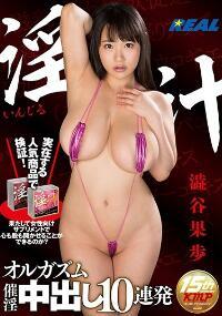XRW-349 淫汁催淫中出10连发