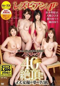 CEAD-222 无尽的4P女同性恋