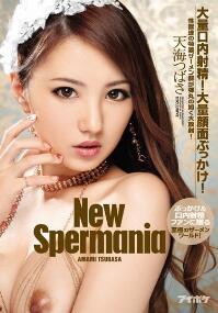 IPZ-997 New Spermania 大量口内射精!