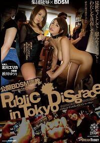 PDD-001 公开BDSM调教