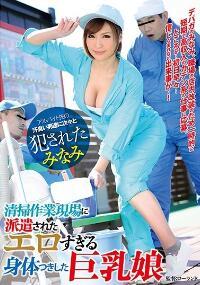 MMOK-001 清扫作业现场派遣的巨乳娘