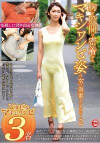 RDT-285 胸口和胯股的密着的连衣裙素人诱惑