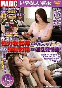 TEM-059 丈夫部下强制射精的淫乱发情妻