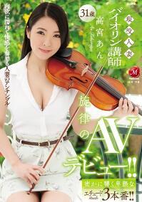 JUY-227 现役人妻提琴讲师旋律的AV出道