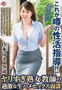 MESU-59 传说的性生活指导熟女教师