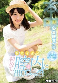 HND-434 美少女初阴道内射精性爱