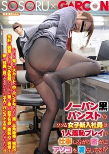 GS-139 不穿内裤黑丝袜女子新员工的羞耻游戏