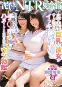 SSNI-013 烂醉夏合宿的女子大生巨乳女友