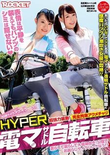 RCTD-026 HYPER电动马鞍自行车