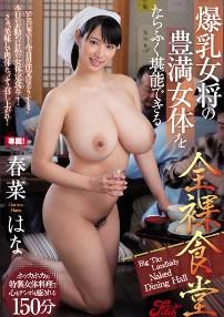 JUFD-794 爆乳女将的丰满女体全裸食堂
