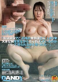 DANDY-574 混浴温泉附近的美熟妻