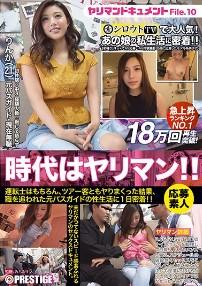 SRS-072 风流女子文档 File 10