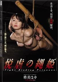 JBD-220 悦虐的绳姫
