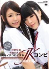 《MKD-S100 KIRARI 100 秒杀男人的女高中生组合 青岛枫 秋野早苗》