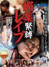 XRW-370 媚药捆绑强姦 被媚药弄高潮 被捆绑强姦的人妻们[中文字幕]